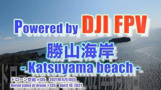 DJI FPV Sモード 目視外飛行!! 気分爽快!!勝山海岸 (千葉県安房郡鋸南町) - Katsuyama beach - ドローン空撮 Aerial video of drone #135