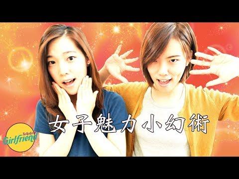 女子魅力增加小幻術 |GF Talk Show