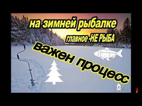 На зимней рыбалке главное -не рыба.Важен процесс.In winter the main thing-not a fish.