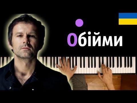Океан Ельзи - Обійми ● караоке   PIANO_KARAOKE ● + НОТЫ & MIDI