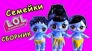 Семейка ЛОЛ АВАТАР! Мультик про куклы лол сюрприз. Сборник LOL Families Surprise