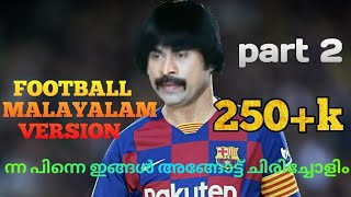 Football comedy Malayalam   #funny #malayalammontage #footballcomedy