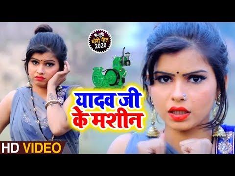 #धोबी गीत - यादव जी के मशीन - Chandan Dubey , Khushboo Raj - Bhojpuri Dhobi Geet 2020 New