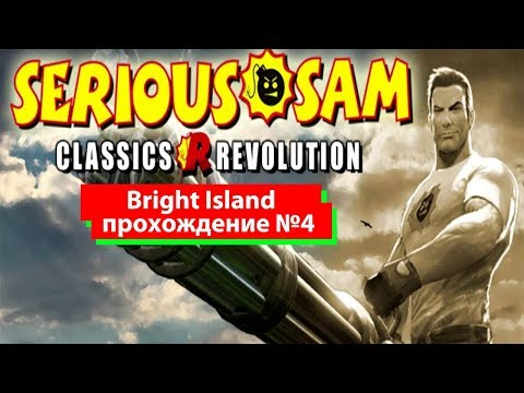 "Прохождение ""Bright Island"" Serious Sam: Revolution - Crystal Cove №4"