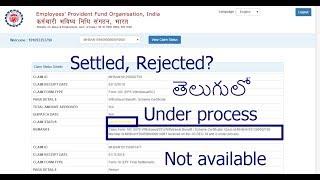 తెలుగులో PF Claim status in telugu ( Offline & Online ) applied rejected, settled, Under process