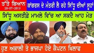 Punjabi News 21 July 2019 I E9 Punjab News Today I Navjot Singh Sidhu