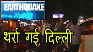 Earthquake से थर्राया DelhiNCR और Haryana Roads पर निकले लोग