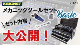 SIGNET メカニックツールセット2021Basic