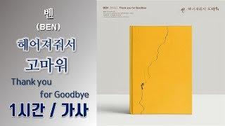 [최신가요]벤 (BEN)   헤어져줘서 고마워 (Thank You For Goodbye) 1시간ㅣ가사 Lyrics