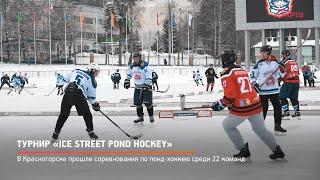 Турнир «Ice Street Pond Hoсkey»