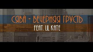 Сява Ft. Lil Kate - Вечерняя Грусть