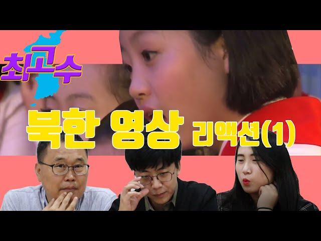 [최고수] 북한영상 리액션 1편