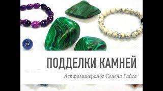 Подделки камней