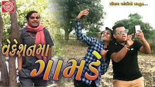 વેકેશનમા ગામડે-Jigli Khajur-New Gujarati Comedy Video 2018-Ram Audio