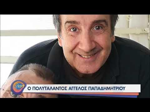 Ο Άγγελος Παπαδημητρίου στην παρέα μας! | 12/10/2020 | ΕΡΤ