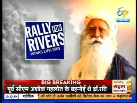 ETV RAJASTHAN -  Rally for Rivers - 05/09/17