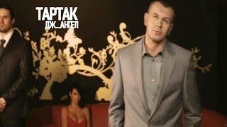 Тартак - Дж...Ангел (official video)