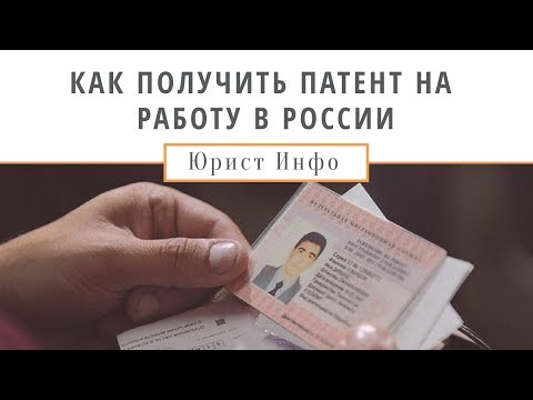 Как Получить Патент на Работу в России?
