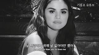저스틴 비버에게 셀레나 고메즈 -  Lose You To Love Me (Selena Gomez) [가사/해석/자막]