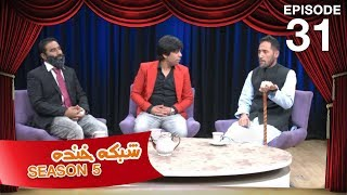 Shabake Khanda - Season 5 - Episode 31