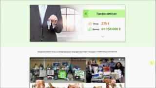 Blagodaryu заработок на автомате от 20 евро в день.Без вложений