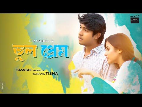 Download vul prem ভুল প্রেম tawsif tisha lr s hd file 3gp hd mp4 download videos