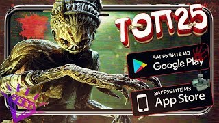 Топ 25 Страшные (Horror) Игры Для Android, iOS HD