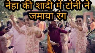 Neha Kakkar Rohan Preet Singh Wedding में भाई Tony Kakkar ने जमाया रंग
