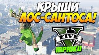 GTA 5 ТРЮКИ   КРЫШИ ЛОС-САНТОСА! (Stunts & Fails)