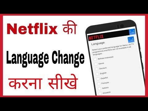 Netflix me language kaise change kare   how to change language in netflix