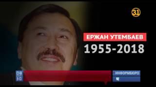 Умер Ержан Утембаев – одна из самых противоречивых фигур казахстанской политики