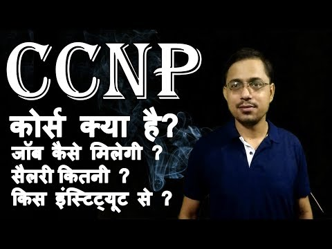 What is CCNP course ? cost ? salary ? The best institute? CCNP ...