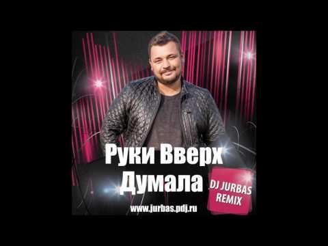Руки Вверх   - Думала (Dj Jurbas Remix)