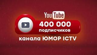 ЮМОР ICTV на YouTube собрал 400 000 подписчиков!