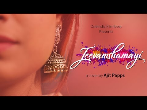 Jeevamshamayi Cover Video Song Ft Ajit Papps   Promo   Filmibeat Malayalam