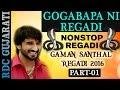 Gaman Santhal Regadi 2016   Gogabapa Ni Regadi   Part 1   Nonstop   Goga Maharaj   Gujarati Regadi