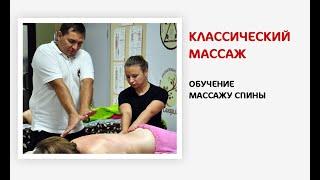 Обучение классическому массажу. Массаж спины. Заичко М. Н. Часть I