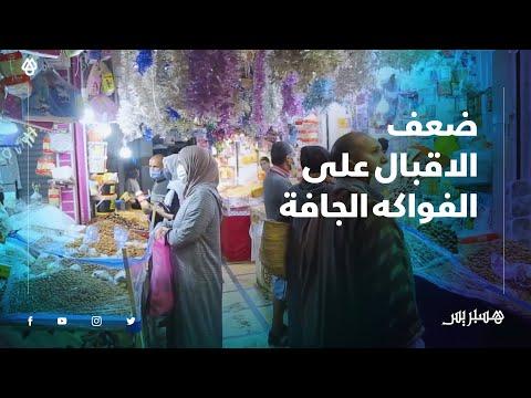 بائعو الفواكه الجافة بالبيضاء يشتكون ضعف الإقبال أيام عيد الفطر