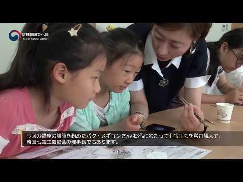 韓国文化のある日-親子で作る七宝工芸体験講座