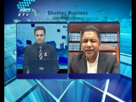 Ekushey Business || ব্যারিস্টার এ এম মাসুম-হেড অব চেম্বার || 26 August 2021 || ETV Business
