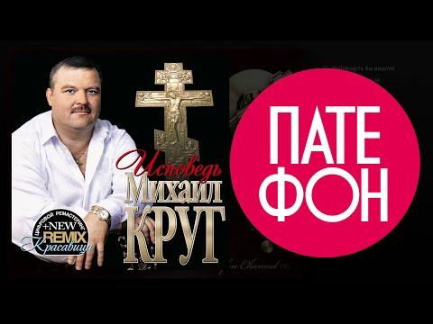Михаил Круг - Исповедь (Fill album) 2003
