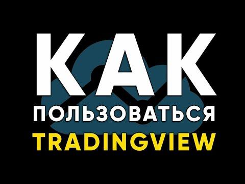 Устройство криптовалютного рынка + подробная инструкция к TradingView