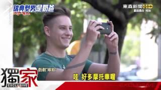 台語嘛ㄟ通!  瑞典型男 「方馬丁」挑戰本土劇-東森新聞HD
