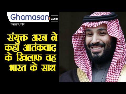 संयुक्त Arab ने कहा आतंकवाद के खिलाफ वह Bharat के साथ | PM Modi and Crown Prince Mohammad Bin Salman