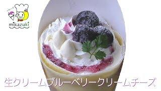 mqdefault - 生クリームブルーベリークリームチーズ 680円【くれ~ぷミカヅキ・富山クレープショップ】