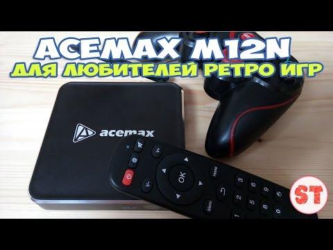 ACEMAX M12N - TV BOX для фанатов ретро игр на Android 6, распаковка и подробный обзор