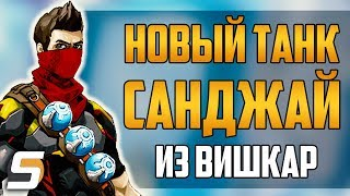 Новый танк Санджай Корпал из Вишкар | Найден актер озвучки? - Overwatch новости от Sfory #36