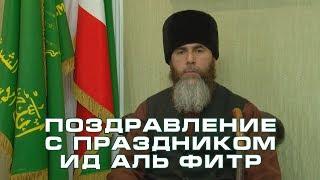 Поздравления Муфтия ЧР Салаха-хаджи Межиева с праздником Ид-альФитр!