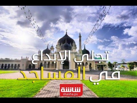 صور لأجمل المساجد حول العالم