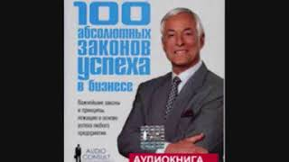 100 абсолютных законов успеха в бизнесе (Брайан Трейси) (Аудиокнига)